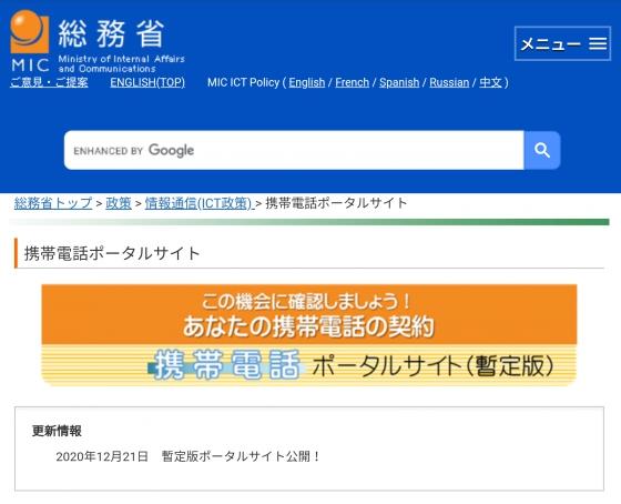 総務省、携帯電話ポータルサイト(暫定版)