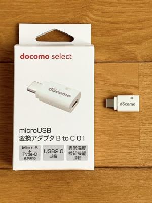 ドコモ microUSB変換アダプタ B to C 01