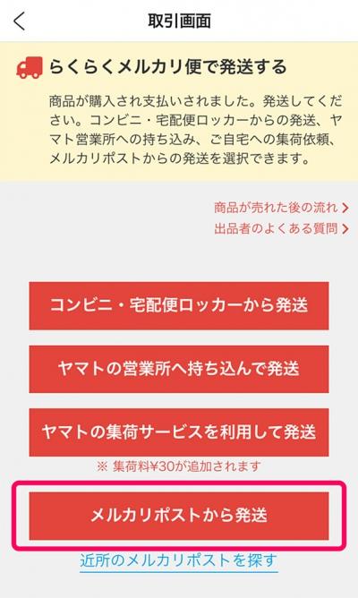 「メルカリポストから発送」取引画面