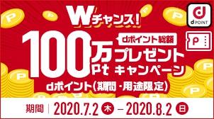 ボーナスポイントチケット「総額100万ptプレゼントキャンペーン」