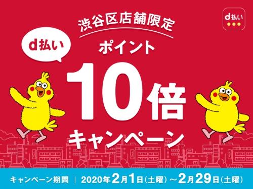 渋谷区店舗限定 d払いポイント10倍キャンペーン