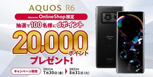 AQUOS R6 ドコモオンラインショップ限定キャンペーン
