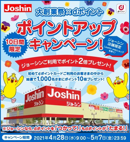 Joshin大創業祭xdポイント10日間限定ポイントアップ