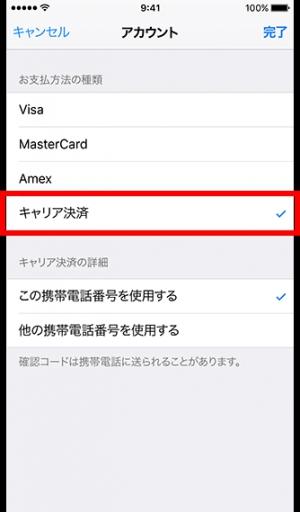 spモード コンテンツ決済サービス iTunes