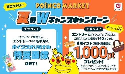 ポインコマーケット 夏のWチャンスキャンペーン