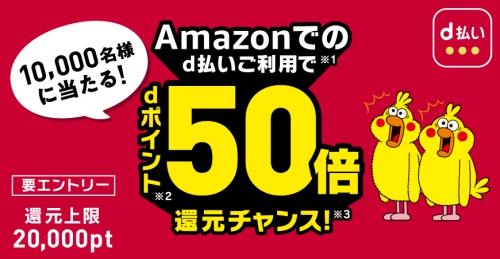 Amazonでd払いdポイント50倍還元チャンスキャンペーン