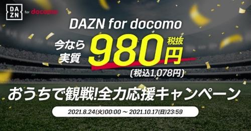 DAZN for docomoおうちで観戦!全力応援キャンペーン