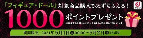 dアニメストア、フィギュア・ドール購入でdポイント1000ポイント