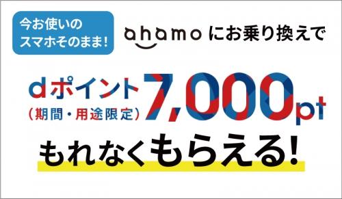 ahamoに乗り換え、simのみ契約で7000ポイント還元