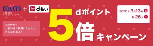 「小田急オンラインショッピング×d払い」dポイント5倍キャンペーン