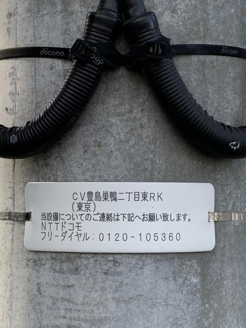 NTTドコモ基地局 CV豊島巣鴨二丁目東RK2