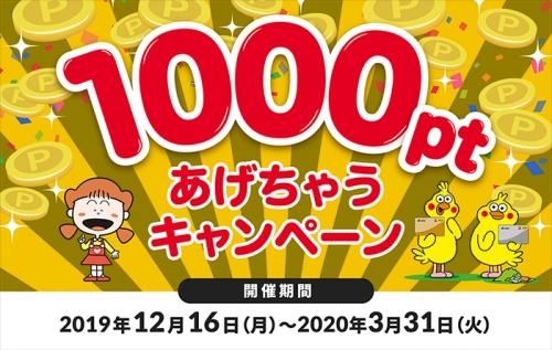 ドコモ、四国電力×dカード1,000ptあげちゃうキャンペーン