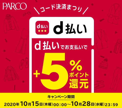 PARCO コード決済まつり d払い+5%還元キャンペーン