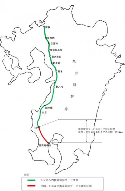 九州新幹線におけるトンネル内携帯電話サービスの状況