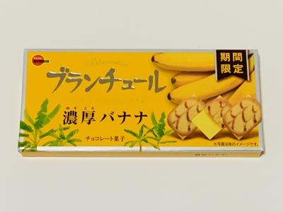 ブランチュール 濃厚バナナ