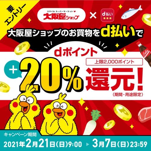 大阪屋ショップのお買物をd払いでdポイント+20%還元!