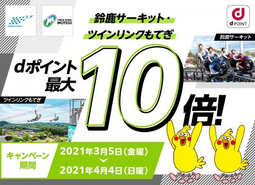 鈴鹿サーキット・ツインリンクもてぎ dポイント最大10倍プレゼント