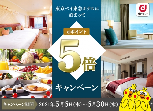 東京ベイ東急ホテルに泊まってdポイント5倍キャンペーン