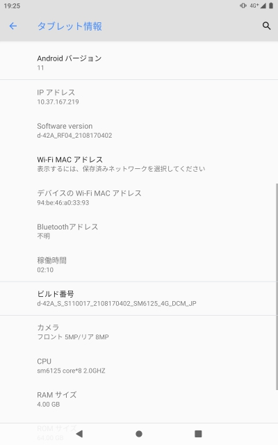 「dtab Compact d-42A」Android 11