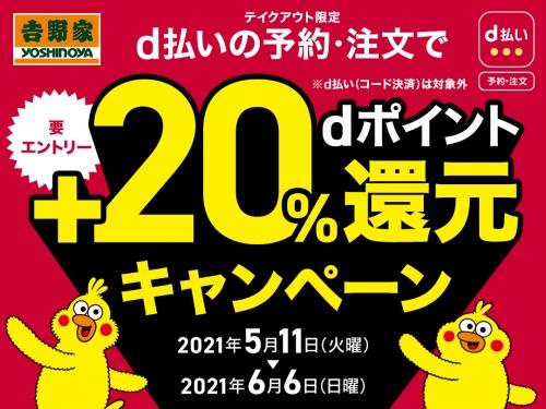 d払いの予約・注文限定!吉野家+20%還元キャンペーン