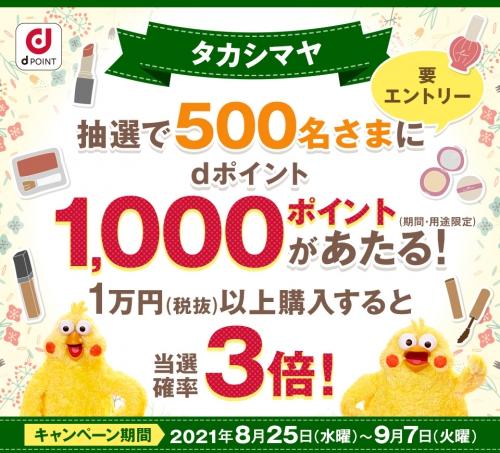 タカシマヤ 抽選で500名様に1,000ポイントあたるキャンペーン