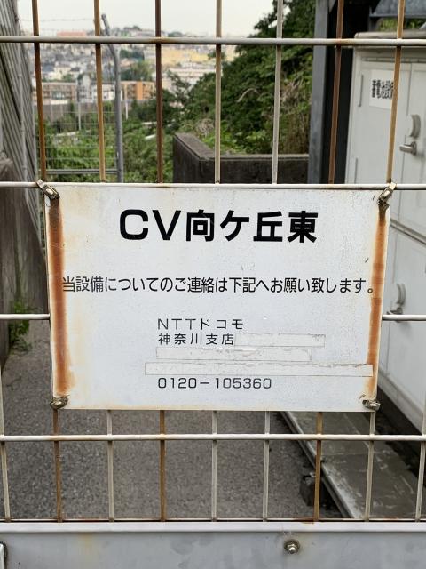 NTTドコモ基地局 CV向ケ丘東2