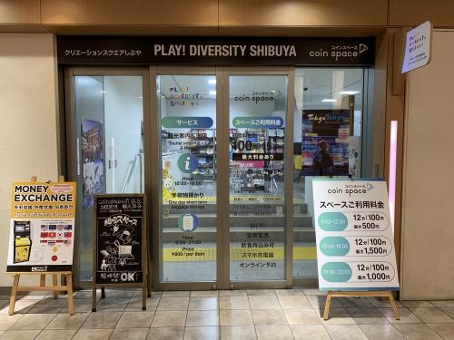 コインスペース渋谷マークシティ店