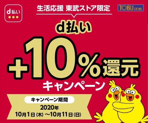 生活応援東武ストア限定d払い+10%還元キャンペーン