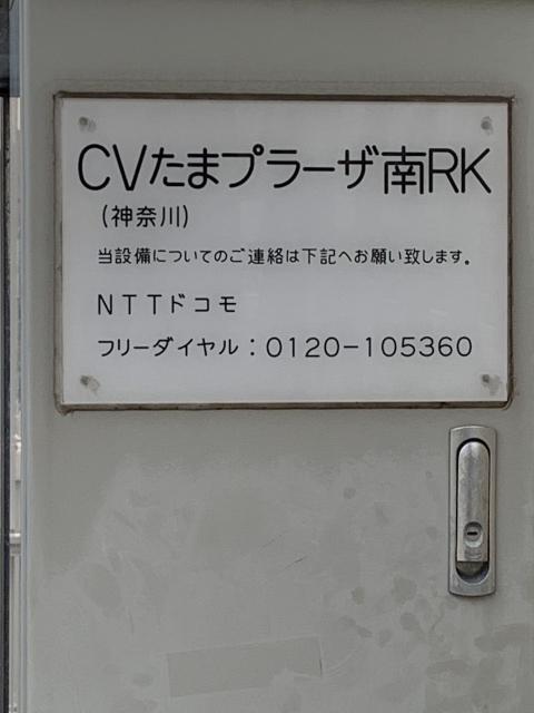 NTTドコモ基地局 CVたまプラーザ南RK2