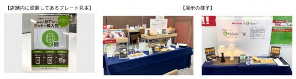 岐阜県内のドコモショップ3店舗、ECと連携した地元物産品の販売実証