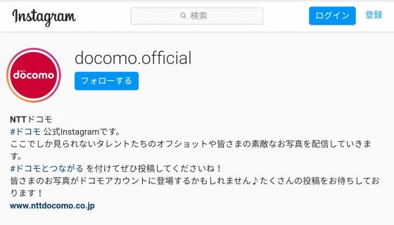 NTTドコモ公式インスタグラム画面