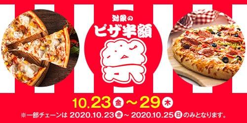 dデリバリー、対象のピザ半額!キャンペーン