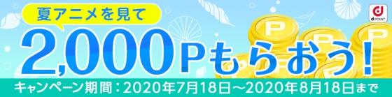 夏アニメを見て2,000ポイントもらおう!キャンペーン