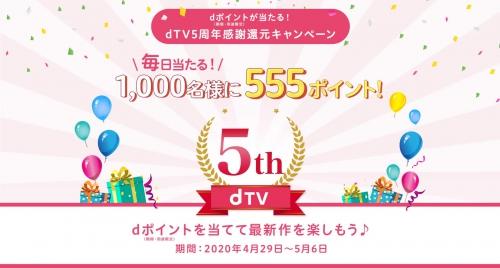 dTV5周年感謝還元キャンペーン
