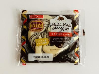 伊藤製パン まきまきチョコパン