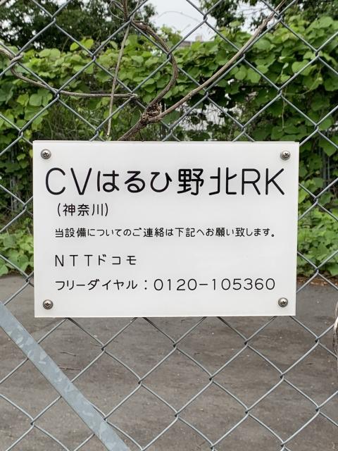 NTTドコモ基地局 CVはるひ野北RK2