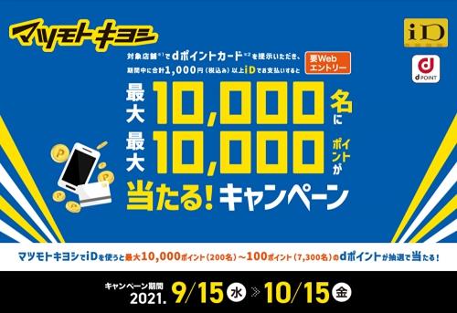 マツモトキヨシ、iD利用で最大10,000名に最大10,000ポイント