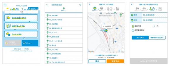 AI運行バス、スマートフォンや電話から乗車予約
