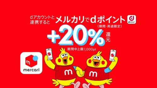 メルカリ、dポイント+20%還元キャンペーン
