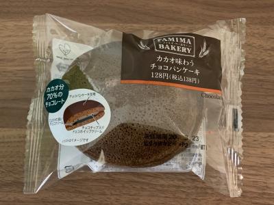 ファミマ・ベーカリー カカオ味わうチョコパンケーキ