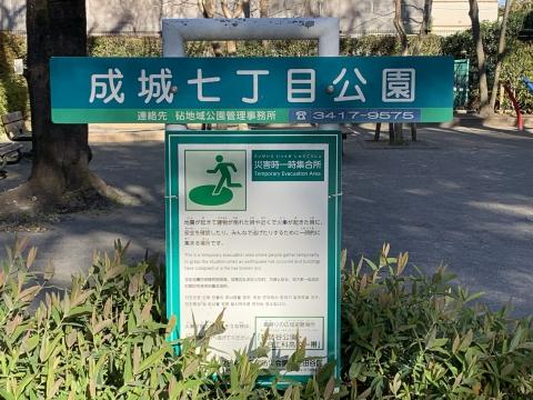 成城七丁目公園4