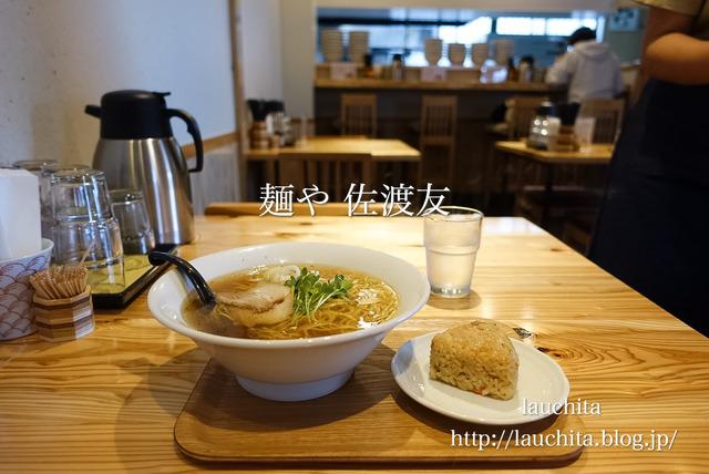 醤油らー麺