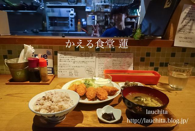 今年も始まっています「かえる食堂 蓮」の広島産カキフライ!