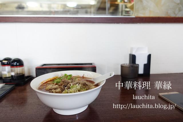 羊肉刀削麺