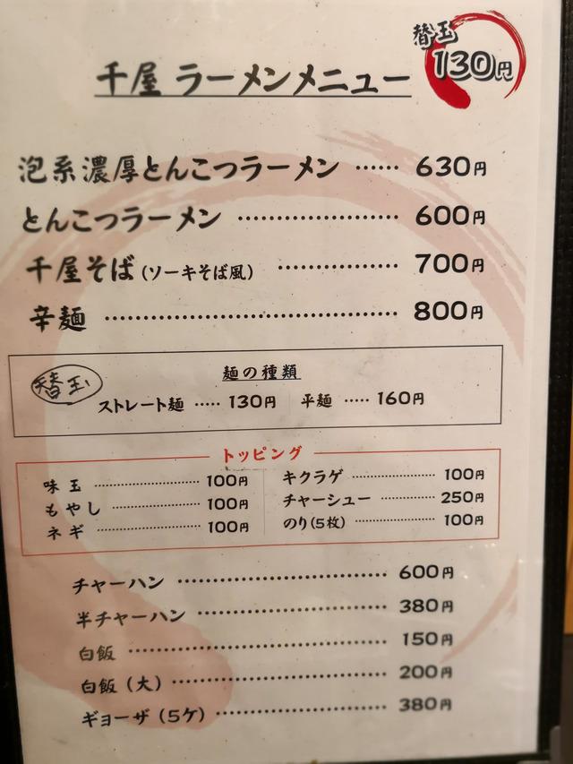 麺どころ千屋 メニュー