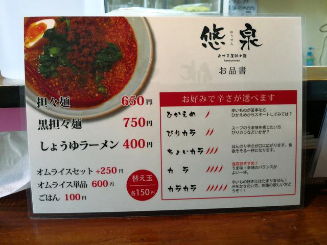 あづま屋担々麺 悠泉 メニュー