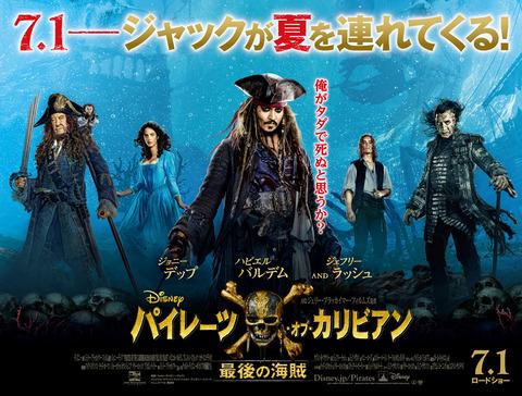 パイレーツ・オブ・カリビアン最後の海賊 -01