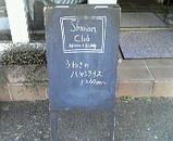 湘南クラブ