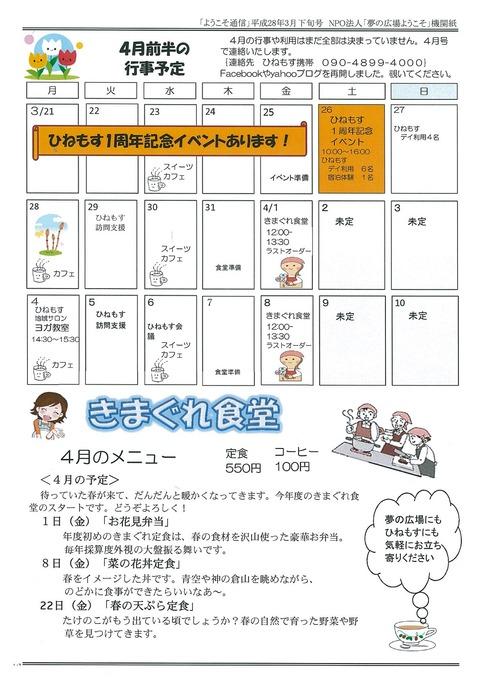 20160324093206-0001