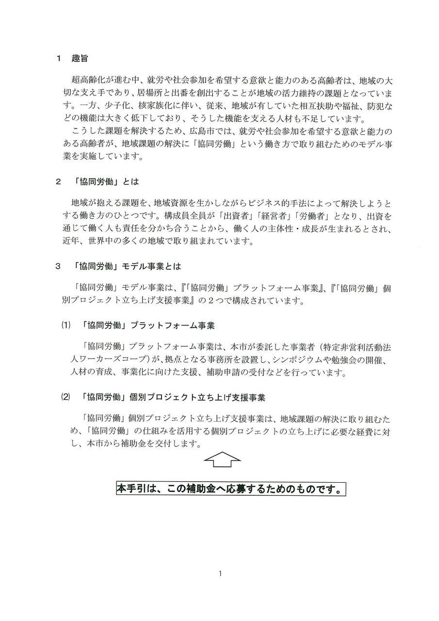 らぼーろ ひろしま(『協同労働』プラットフォーム)2017年11月本年度補助金申請が始まりました